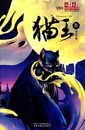 儿童文学品牌作家书系·黄春华炫动长篇系列