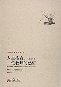 人生格言--一位教师的感悟/张楚廷教育文集