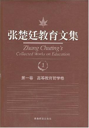 第一卷 高等教育哲学卷-张楚廷教育文集