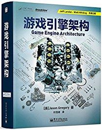 遊戲引擎架構