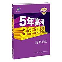 曲一线科学备考·(2017B版)5年高考3年模拟专项测试:高考英语(全国卷1及上海适用)