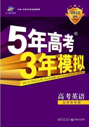 2013-高考英语-B版-5年高考3年模拟-北京市专用