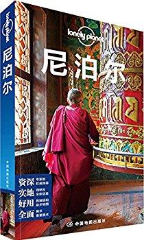 Lonely Planet孤獨星球:尼泊爾(2016年版)
