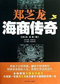 郑芝龙:海商传奇