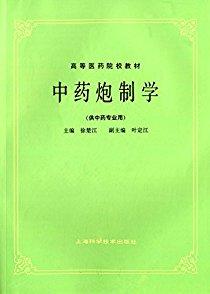 高等医药院校教材:中药炮制学(中药专业用)