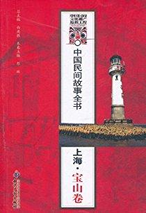 中国民间故事全书•上海•宝山卷
