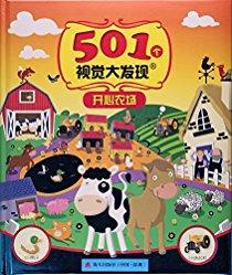 501個視覺大發現:開心農場