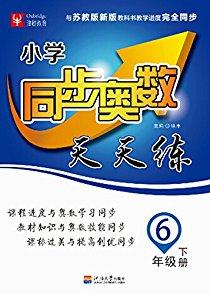 同步奧數天天練:6年級下冊(蘇教版)