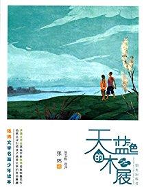 張炜文學名篇少年讀本:天藍色的木屐