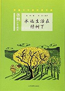 永远生活在绿树下/张炜少年读本