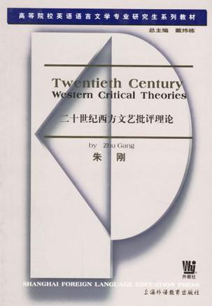 二十世紀西方文藝批評理論