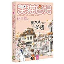 笑貓日記:櫻花巷的秘密
