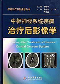疾病治疗后影像学丛书:中枢神经系统疾病治疗后影像学