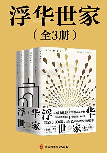 浮华世家(套装共2册)