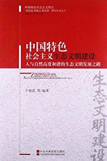 中国特色社会主义生态文明建设:人与自然高度和谐的生态文明发展之路