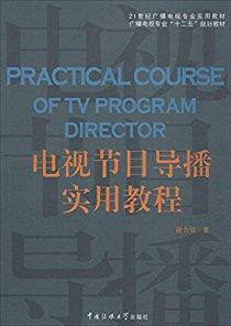 """21世纪广播电视专业实用教材·广播电视专业""""十二五""""规划教材:电视节目导播实用教程"""