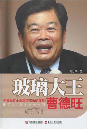 玻璃大王曹德旺