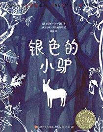 國際獲獎大作家系列:銀色的小驢