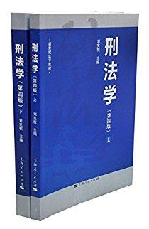 刑法学(第四版)(上下)
