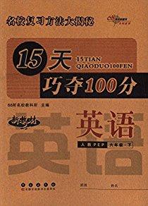 68所名校图书·15天巧夺100分:6年级英语(下)(人教pep版)(新教材)