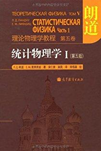 理论物理学教程:统计物理学1(第5版)