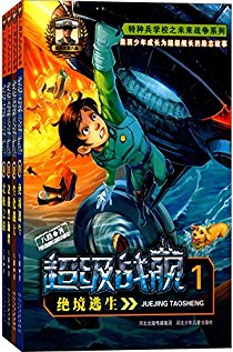 特種兵學校之未來戰争系列·超級戰艦(1-4)(套裝共4冊)