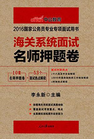 中公版·国家公务员专业专项面试用书
