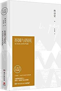吾国与吾民(纪念典藏版)