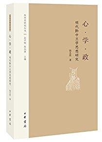 心·学·政:明代黔中王学思想研究