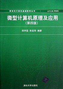 微型計算機原理及應用(第4版)