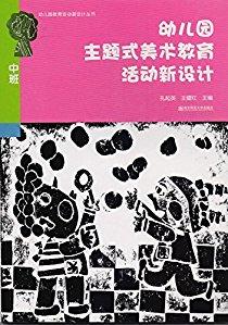 幼兒園教育活動新設計叢書:幼兒園主題式美術教育活動新設計(中班)