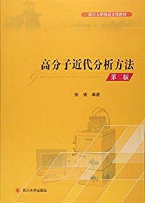 高分子近代分析方法(第2版)