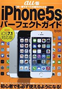 au版iPhone5sパーフェクトガイド