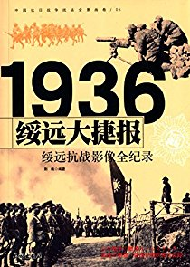 中国抗日战争战场全景画卷:绥远大捷报·绥远抗战影像全纪录
