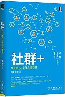 社群+:互聯網+企業行動路線圖