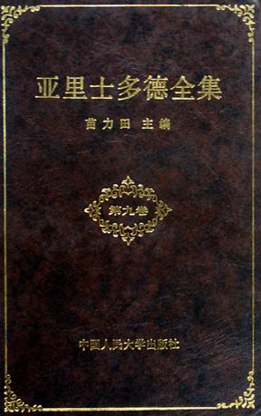 亞裡士多德全集(第九卷)