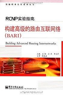 RCNP實驗指南:構建高級的路由器互聯網絡(BARI)