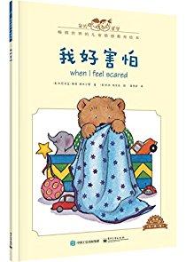 我的感覺:我好害怕(中英雙語)(經典版)
