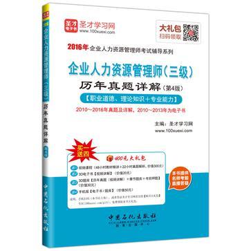 2016年企业人力资源管理师(三级)历年真题详解(第4版)