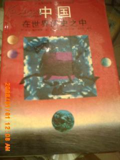 中国在世界历史之中:公元前200年-公元1976年