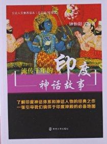 公众人文素养读本:流传千年的印度神话故事