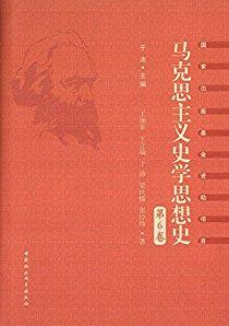 马克思主义史学思想史(第6卷):外国马克思主义史学(下册)