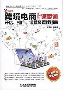 跨境電商:速賣通開店、推廣、運營及管理指南