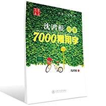 华夏万卷·沈鸿根行草7000常用字