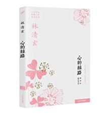 林清玄经典作品系列:心的丝路