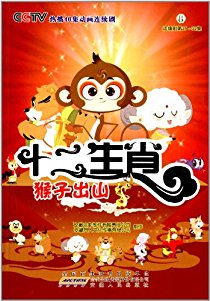 十二生肖8:猴子出山(连续剧)(第29-32集)