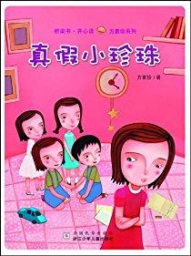 管家琪少年少女系列:真假小珍珠