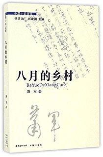 八月的乡村/中篇小说金库