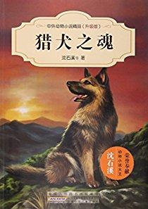 猎犬之魂(升级版)/中外动物小说精品