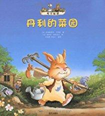 兔子帕西:丹利的菜园